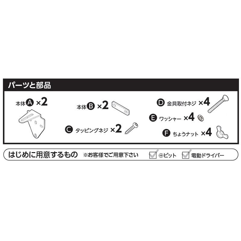 短脚パネル専用取付金具の詳細